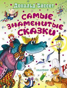Биссет Дональд - Самые знаменитые сказки обложка книги