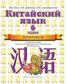Ван Луся, Дёмчева Н.В., Селивёрстова О.В. - Китайский язык. 6 класс. Прописи обложка книги