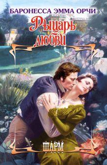Баронесса Орчи Э. - Рыцарь любви обложка книги