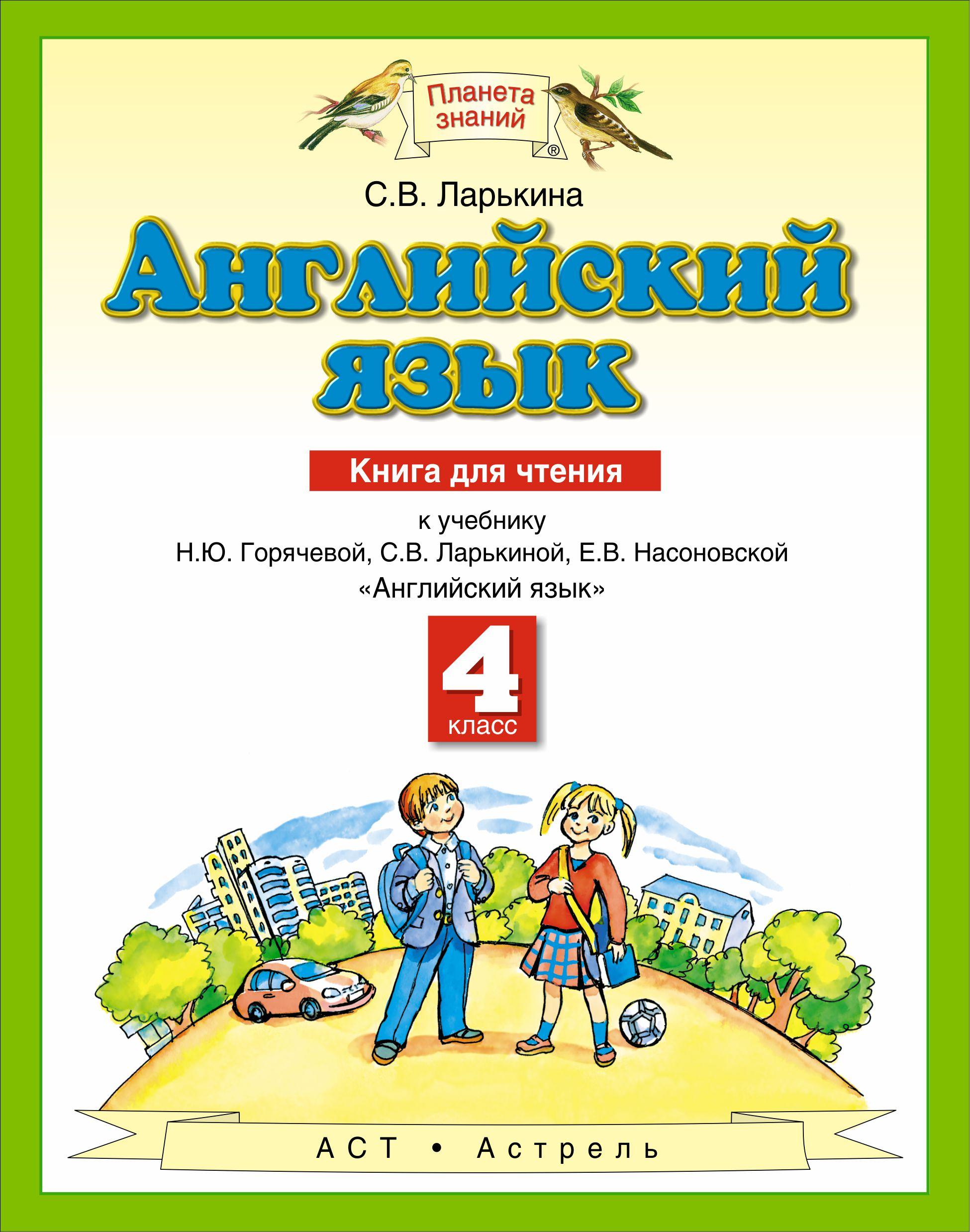 Английский язык. 4 класс. Книга для чтения ( Ларькина С.В.  )