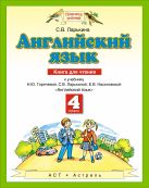 Купить Книга Английский язык. 4 класс. Книга для чтения Ларькина С.В. 978-5-17-081163-2 Издательство «АСТ»