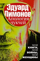 Купить Книга Апология чукчей Лимонов Э. 978-5-17-081164-9 Издательство «АСТ»