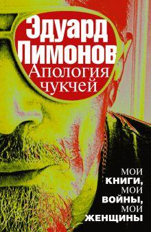 Лимонов Э. - Апология чукчей обложка книги