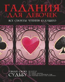 . - Гадания для девочек. Все секреты чтения будущего обложка книги