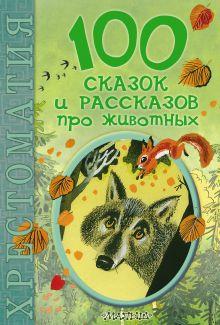 . - 100 сказок и рассказов про животных обложка книги