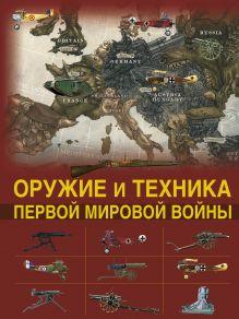 Брусилов Д.В. - Оружие и техника Первой мировой войны. Легендарное оружие в мировой истории обложка книги