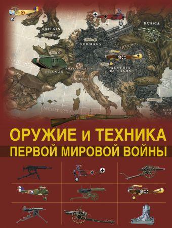 Оружие и техника Первой мировой войны. Легендарное оружие в мировой истории Брусилов Д.В.