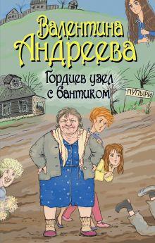 Андреева В.А. - Гордиев узел с бантиком обложка книги