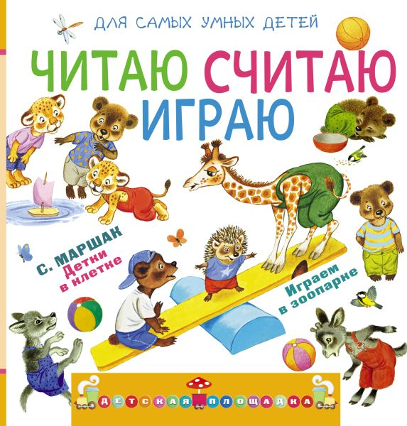 """Читаю, считаю, играю (С.Маршак """"Детки в клетке""""+ игровые задания и занятия)"""