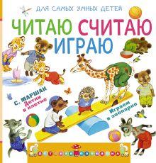 Маршак С.Я. - Читаю, считаю, играю (С.Маршак Детки в клетке+ игровые задания и занятия) обложка книги