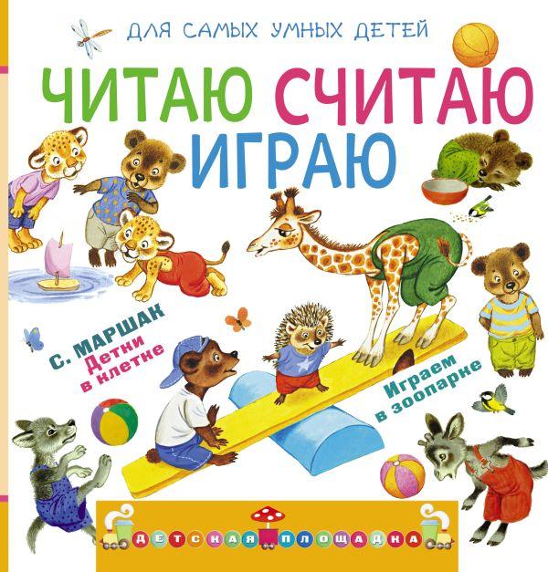 """Читаю, считаю, играю (С.Маршак """"Детки в клетке""""+ игровые задания и занятия) Маршак С.Я."""