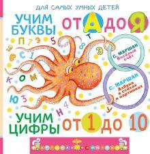 Маршак С.Я. - Учим буквы от А до Я. Учим цифры от 1 до 10 обложка книги