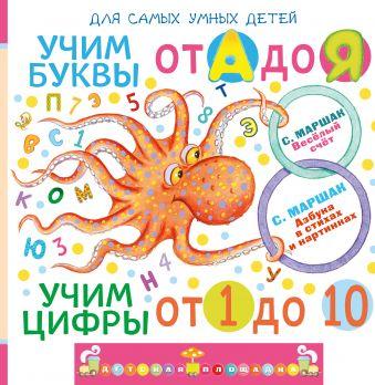 Учим буквы от А до Я. Учим цифры от 1 до 10 Маршак С.Я.