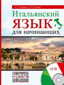 Рыжак Н.А, Рыжак Е.А. - Итальянский язык для начинающих + CD обложка книги