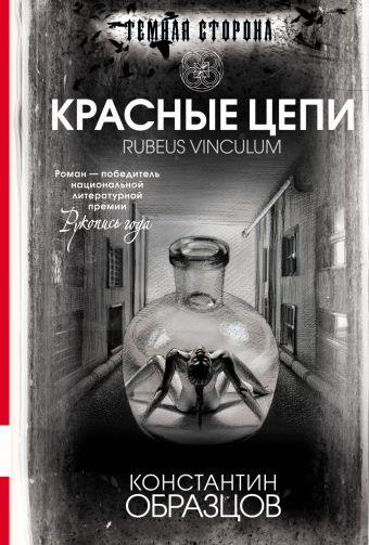 Красные цепи Образцов К.А.