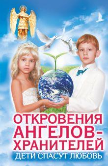 Панова Любовь - Дети спасут любовь. Откровения Ангелов-Хранителей обложка книги