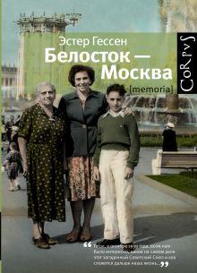 Гессен Э.Я. - Белосток-Москва обложка книги