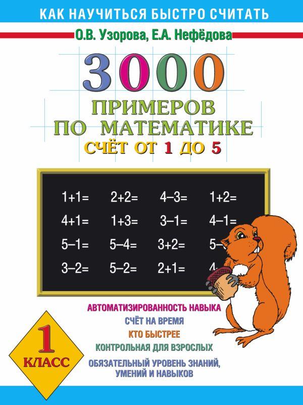 3000 примеров по математике. Счёт от 1 до 5. 1 класс Узорова О.В.