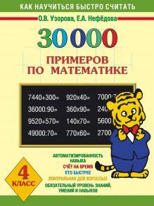 Узорова О.В., Нефедова Е.А. - 30 000 примеров по математике 4 класс обложка книги