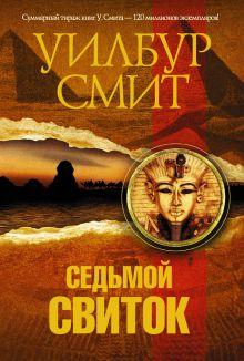Смит У. - Седьмой свиток обложка книги