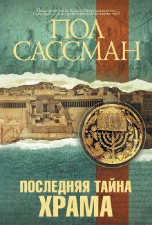 Сассман П. - Последняя тайна Храма обложка книги