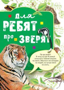 - Для ребят про зверят обложка книги
