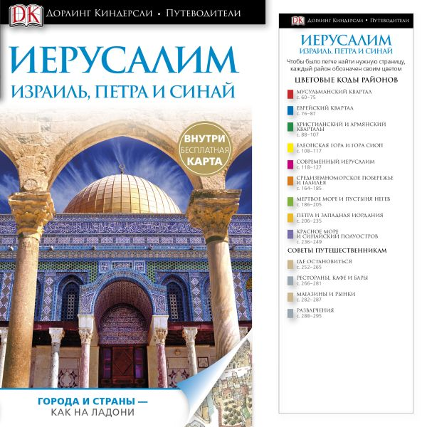 Иерусалим, Израиль, Петра и Синай. Путеводитель DK