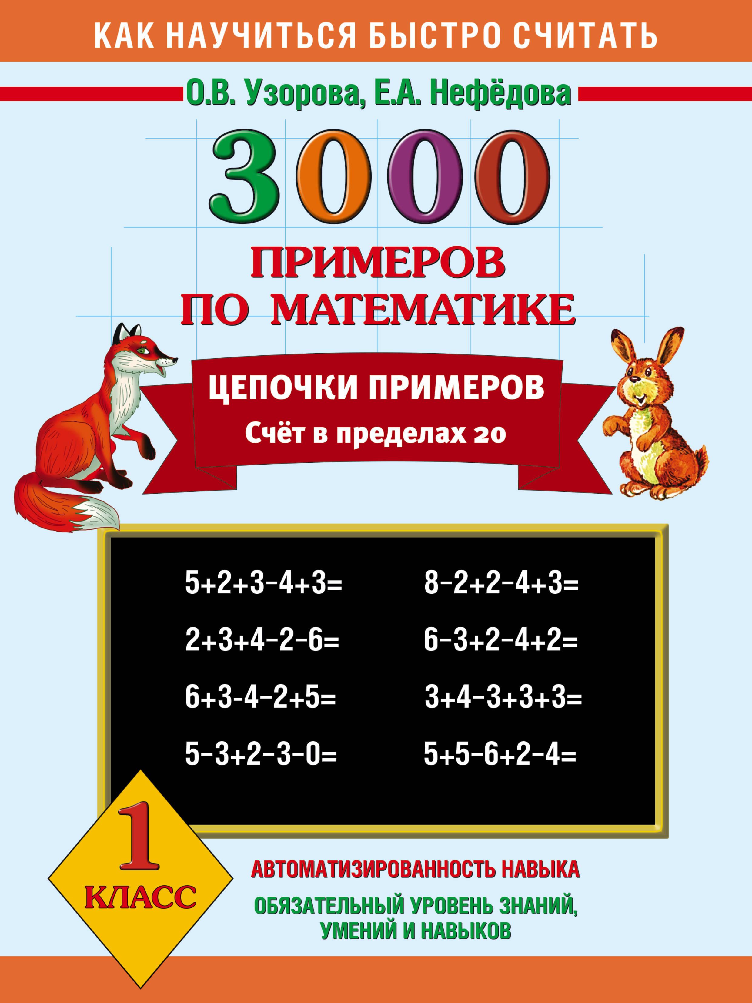 Узорова О.В. 3000 примеров по математике. Цепочки примеров. 1 класс. куплю срочно ооо со счетом в альфа банке