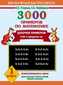 Узорова О.В., Нефедова Е.А. - 3000 примеров по математике. Цепочки примеров. 1 класс. обложка книги