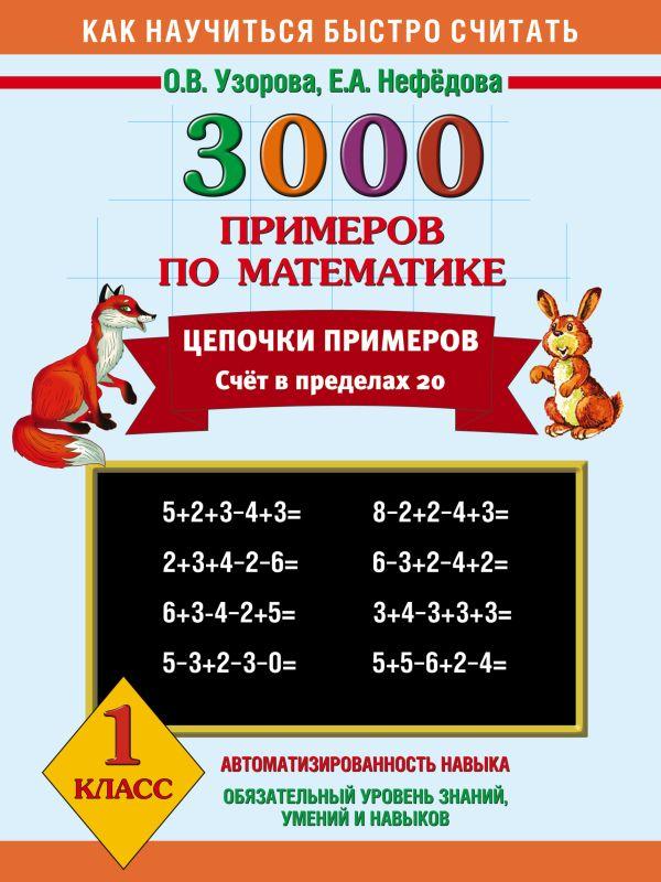 3000 примеров по математике. Цепочки примеров. 1 класс. Узорова О.В.