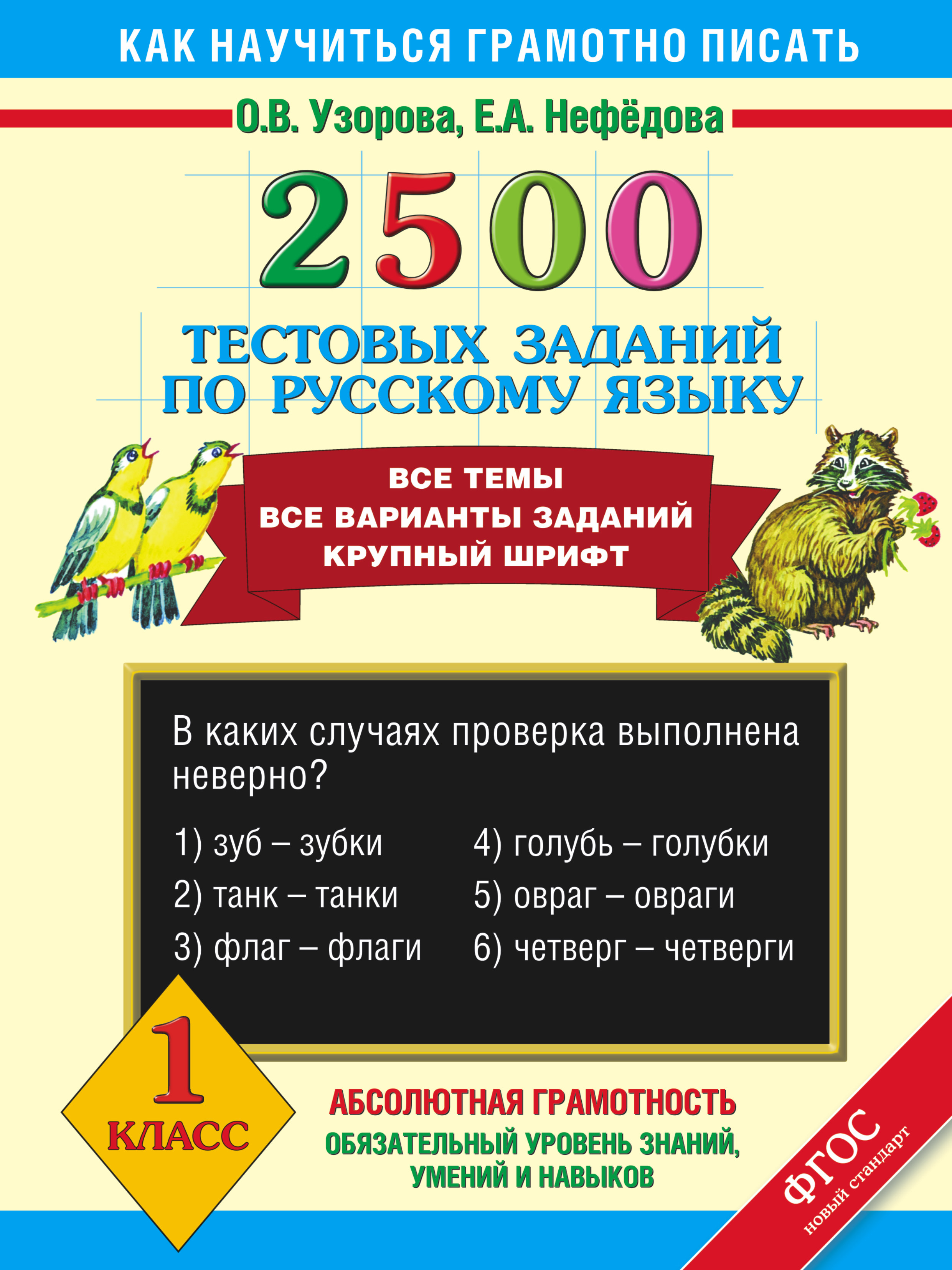 2500 тестовых заданий по русскому языку. 1 класс ( Узорова О.В.  )