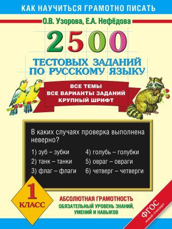 2500 тестовых заданий по русскому языку. 1 класс Узорова О.В.