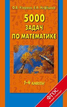 Узорова О.В. - 5000 задач по математике. 1-4 классы. обложка книги