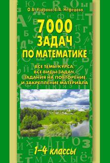 Узорова О.В. - 7000 задач по математике. 1-4 классы. обложка книги