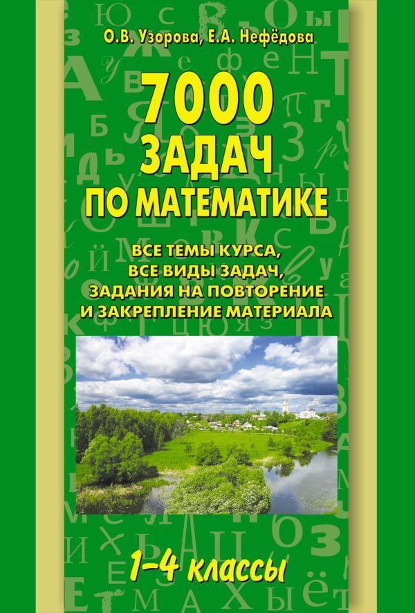 7000 задач по математике. 1-4 классы. Узорова О.В.