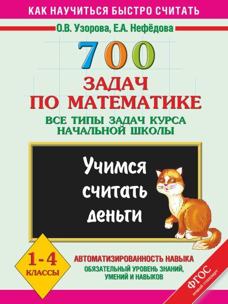 700 задач по математике. Учимся считать деньги. Все типы задач курса начальной школы. 1-4 классы.