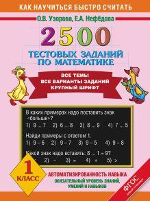 Узорова О.В. - 2500 тестовых заданий по математике. 1 класс обложка книги