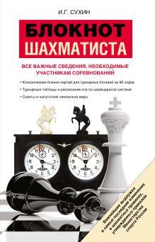 Блокнот шахматиста обложка книги