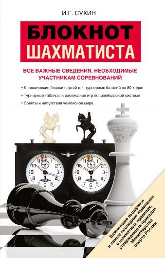 Блокнот шахматиста Сухин И.Г.