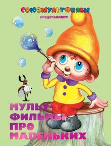 . - Мультфильмы про маленьких обложка книги
