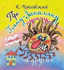 Чуковский К.И. - Про бяку-закаляку кусачую и других обложка книги