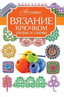 . - Вязание крючком: узоры и схемы обложка книги