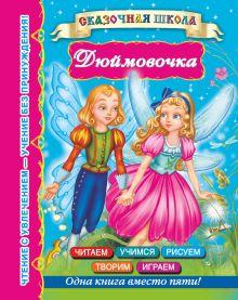 Дмитриева В.Г. - Дюймовочка обложка книги