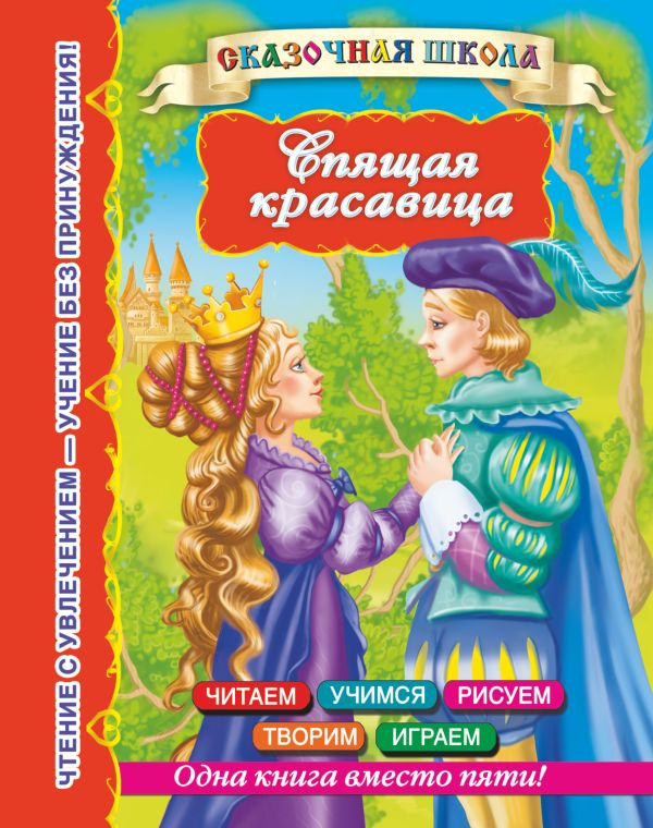 Спящая красавица Дмитриева В.Г.
