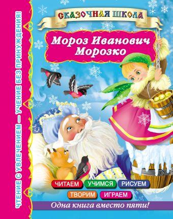 Морозко Дмитриева В.Г.