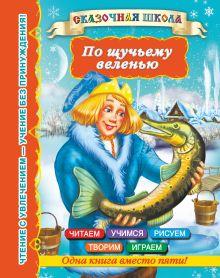 Дмитриева В.Г. - По щучьему велению обложка книги