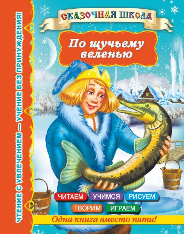 По щучьему велению Дмитриева В.Г.
