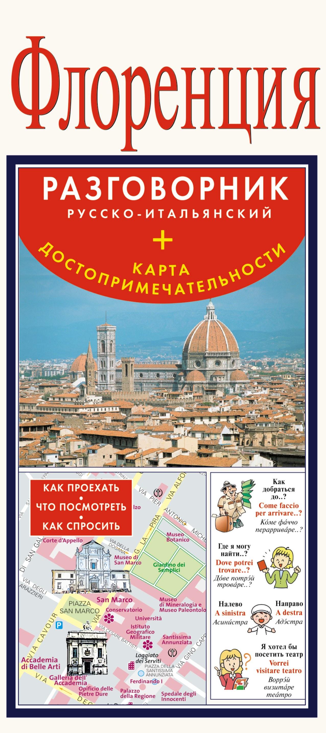 Флоренция. Русско-итальянский разговорник + карта, достопримечательности от book24.ru