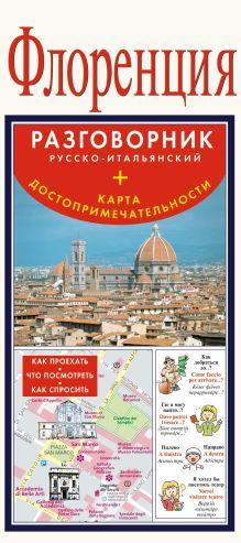 . - Флоренция. Русско-итальянский разговорник + карта, достопримечательности обложка книги