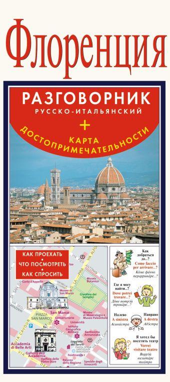 Флоренция. Русско-итальянский разговорник + карта, достопримечательности .